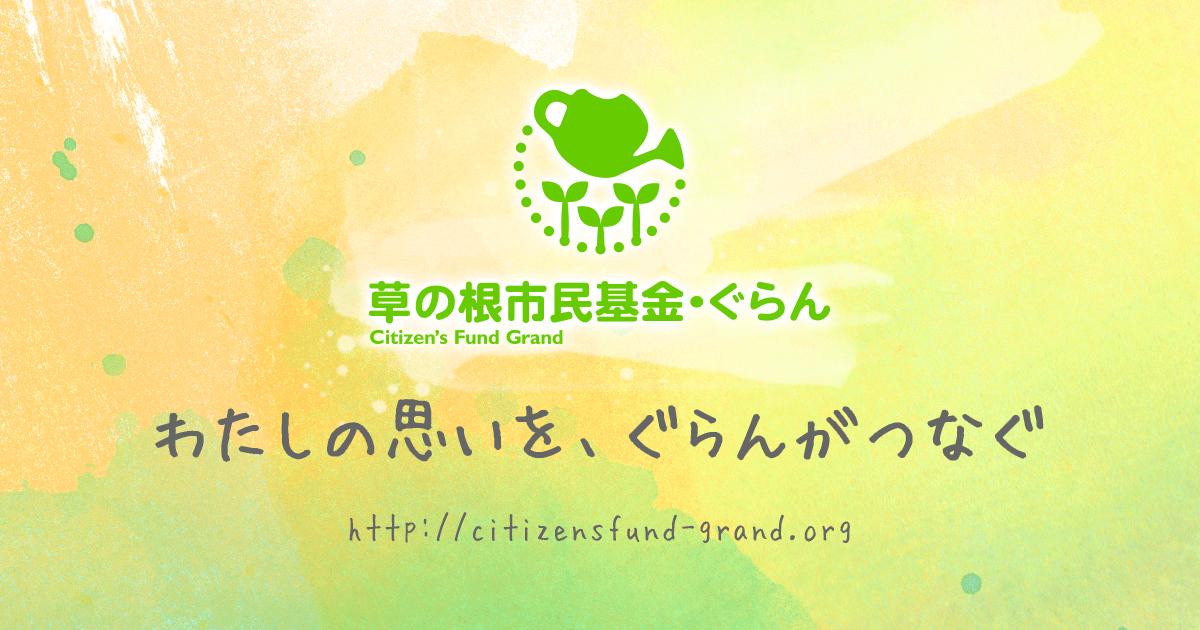 草の根市民基金ぐらんは寄付によって多様な市民活動を支援する参加型ファンドです