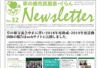 ニュースレター32号